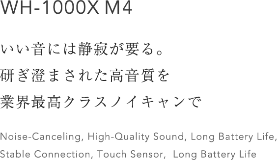 WH-1000XM3