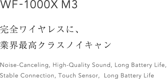 WF-1000XM3