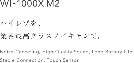 WI-1000XM2