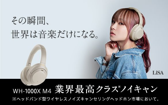 Sony 1000X Series × THE F1RST TAKE │ LOVE MUSIC