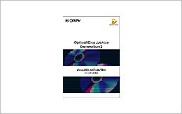 Optical Disc Archive<br>Generation2