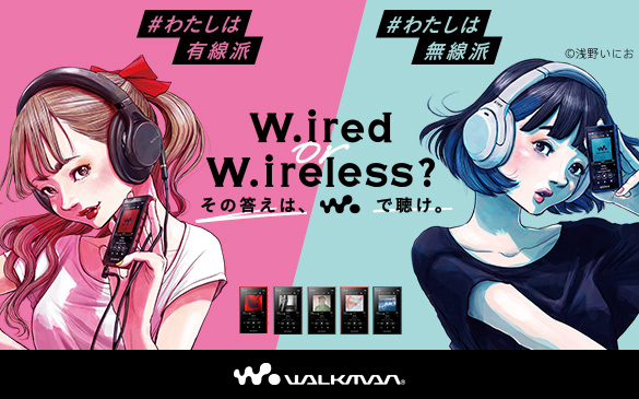 W.ired or W.ireless?その答えは、walkmanで聴け。