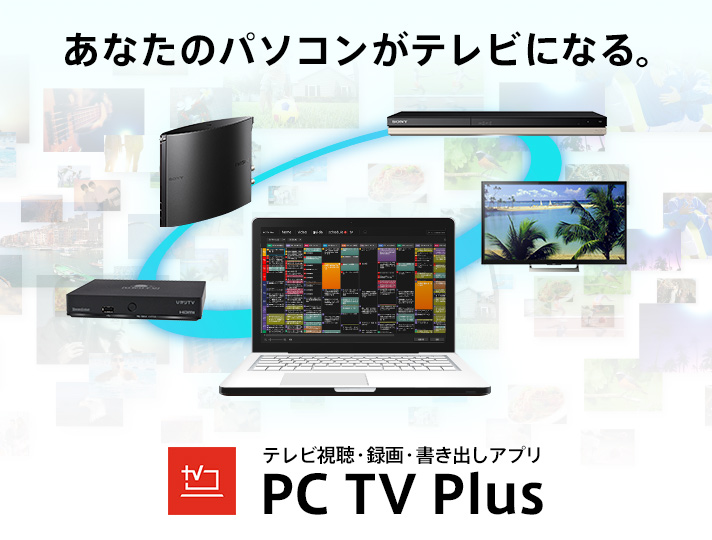 PC TV Plus