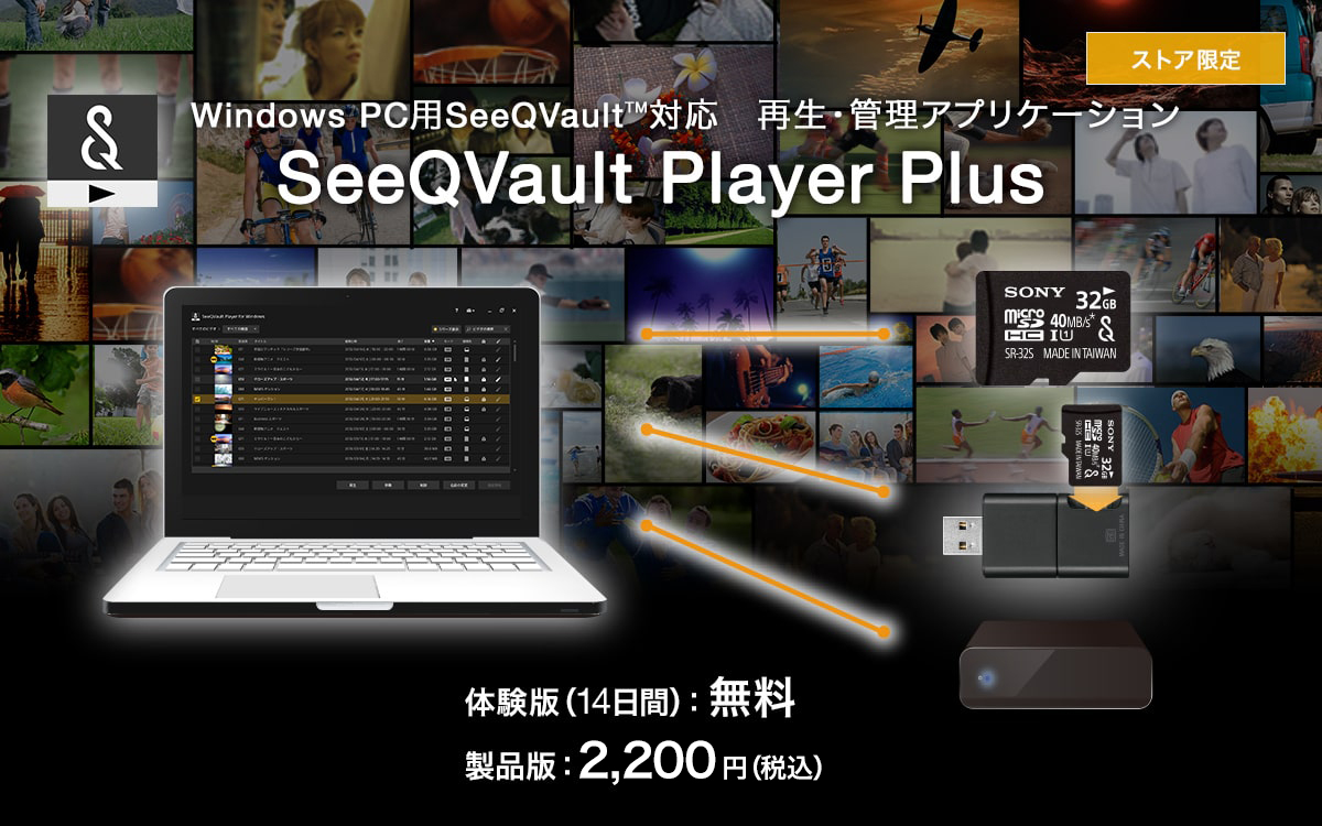 SeeQVault Player for Windows