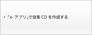 「x,アプリ」で音楽CDを作成する