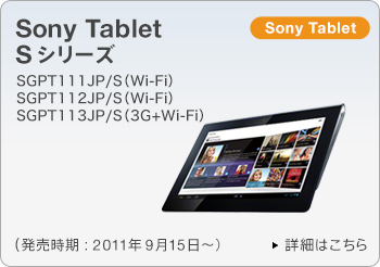 Sony Tablet Sシリーズ