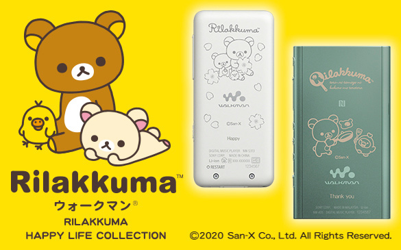 ウォークマン<sup>®</sup> RILAKKUMA HAPPY LIFE COLLECTION