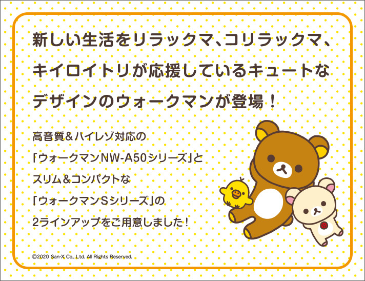 ウォークマン® RILAKKUMA HAPPY LIFE COLLECTION