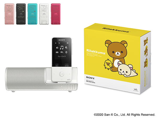 ウォークマン®Sシリーズ RILAKKUMA HAPPY LIFE COLLECTION