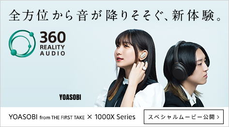「THE FIRST TAKE」×「360 Reality Audio」